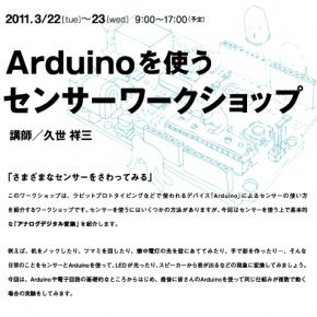 東北芸術工科大学プロダクトデザインWS : Arduinoを使うセンサーワークショップ