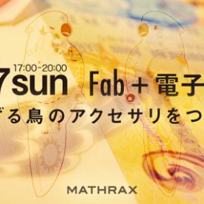 渋谷FabCafeにて2回目のワークショップを行います!