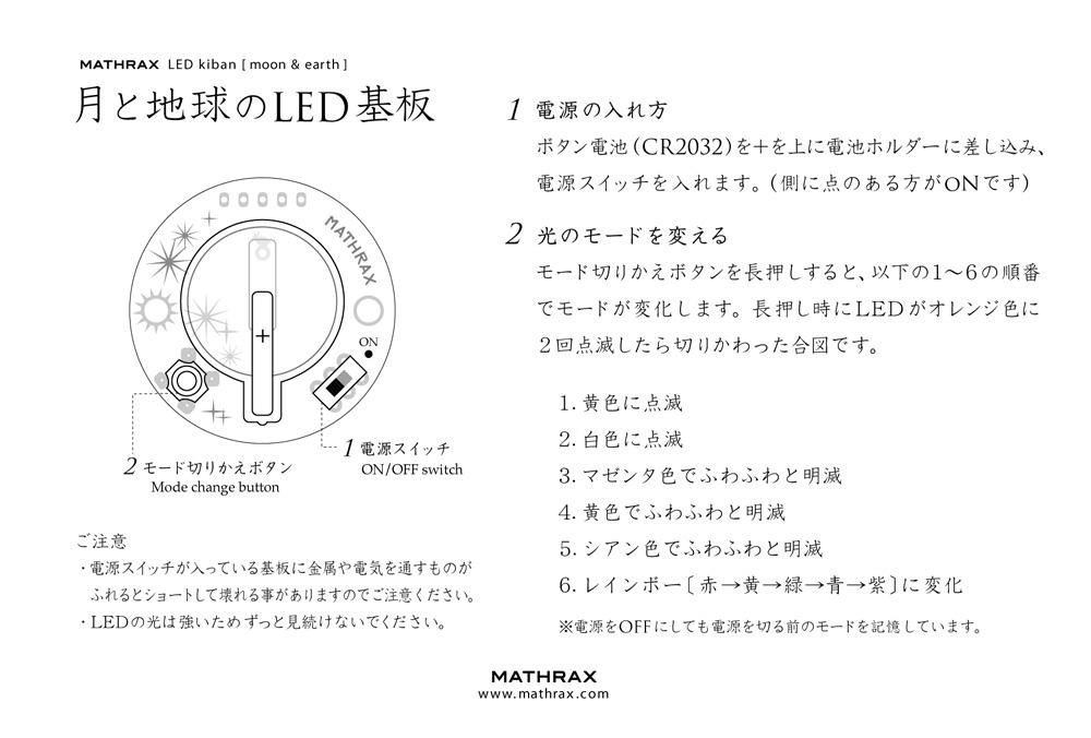 LED_kiban_moon_earth_ura_w