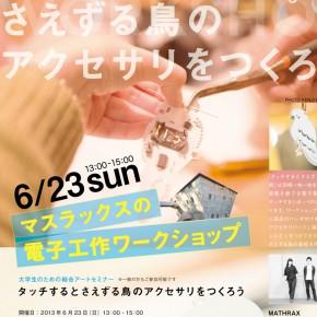 MATHRAXの電子工作ワークショップ @八王子 大学セミナーハウス