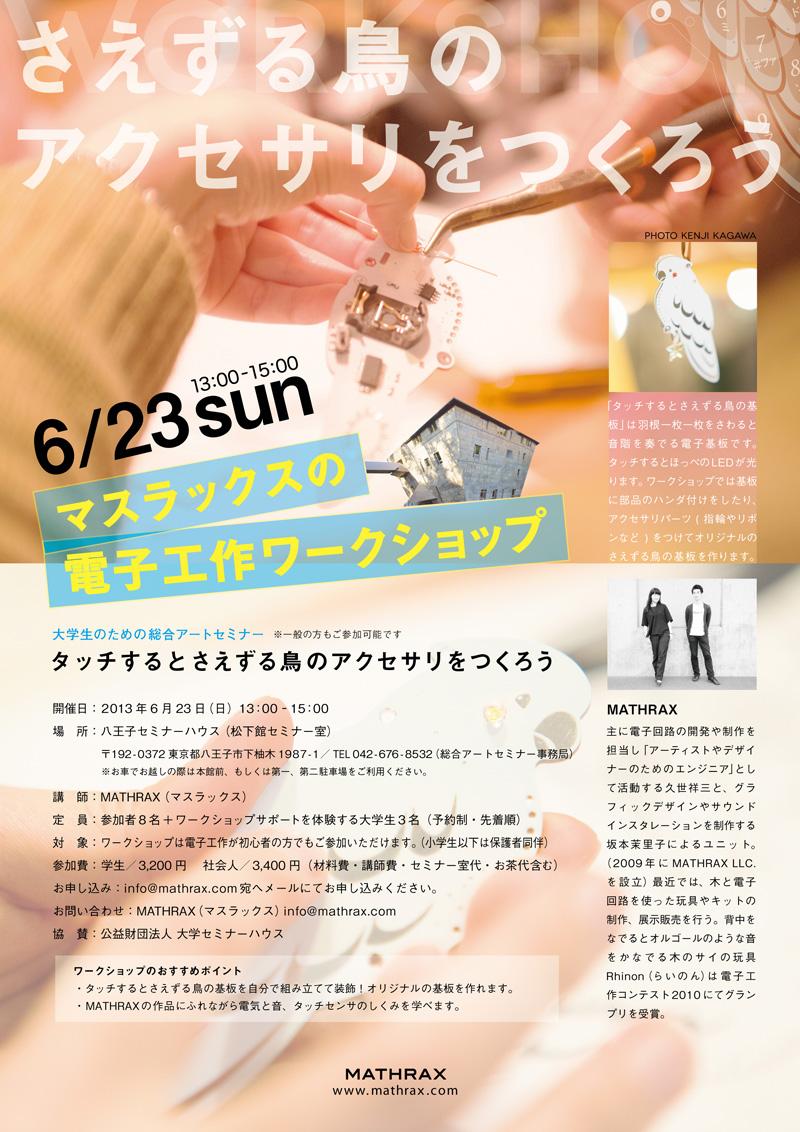 poster_seminarhouse_800