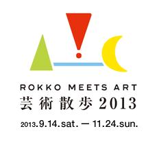 六甲ミーツ・アート芸術散歩2013に参加します