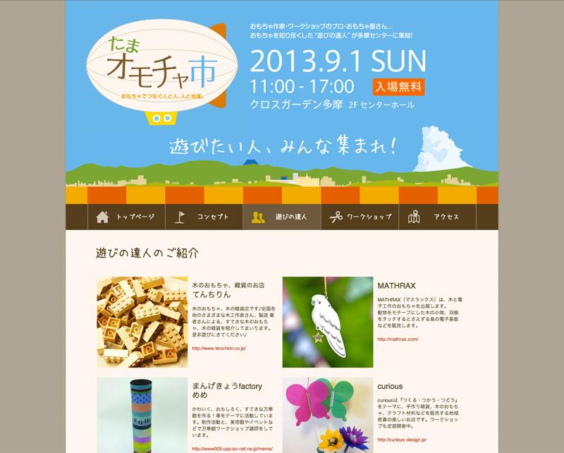 tamaomochaichi_web