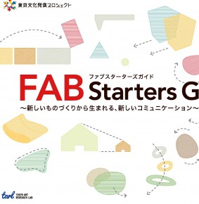 渋谷アートファクトリー計画『FABスターターズガイド』のガイドブック