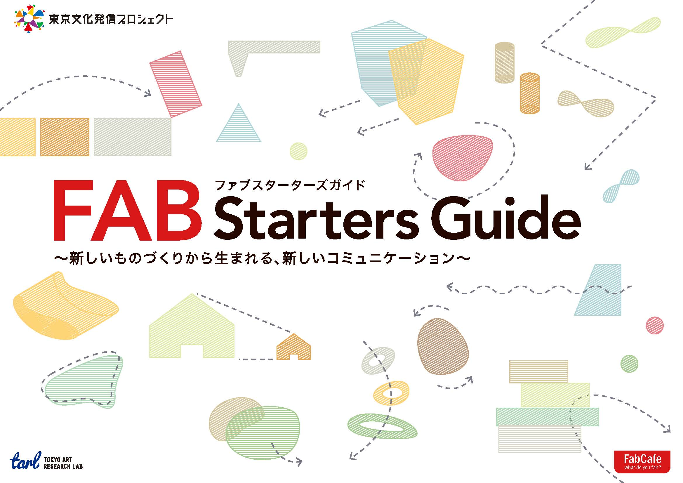 fab_starters_guide0602_ページ_01