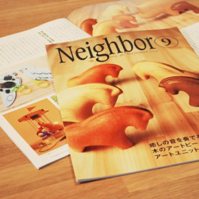 YKK PR誌「Neighbor Vol.487」に掲載していただきました。