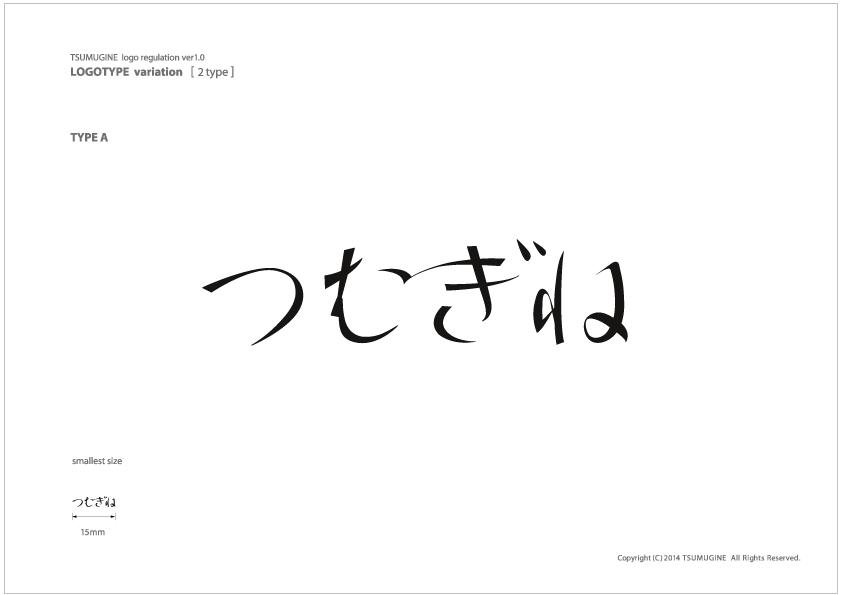 tsumugine_logo_ver1.0_01