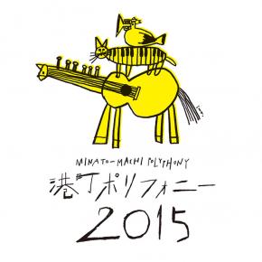 神戸KIITO「港町ポリフォニー2015」にMATHRAXのグッズが並びます。