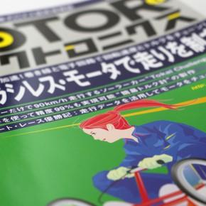 CQ出版社「MOTORエレクトロニクス No.1」発売