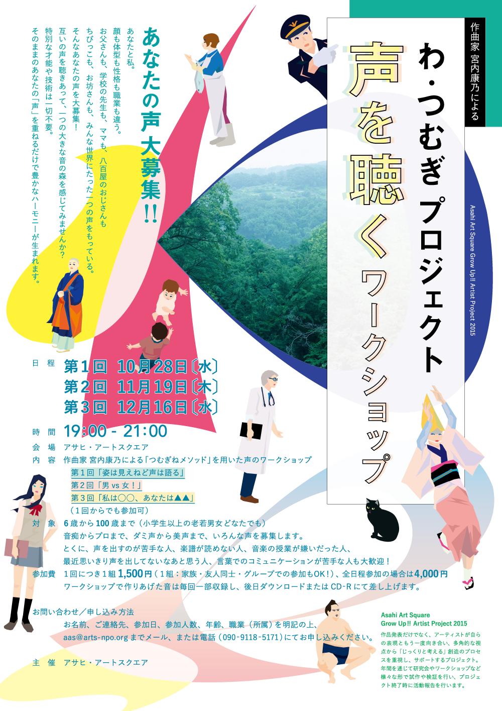 AAS_GUAP2015_wa_tsumugi_WS_omote_L