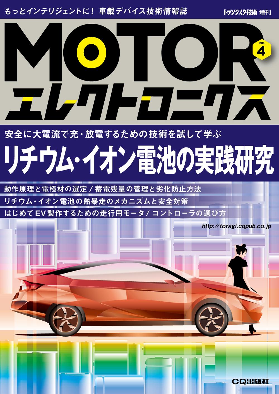 MENo4-表紙_雑誌
