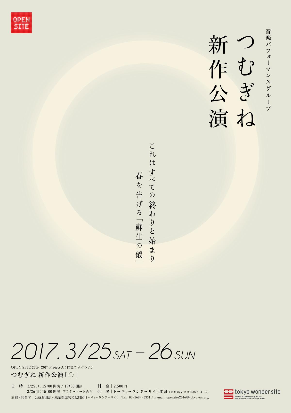 つむぎね新作公演「◯」チラシ(表)