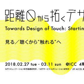 """「距離0から拓くデザインの未来 ─ 見る/聴くから""""触れる""""へ」@ICC"""