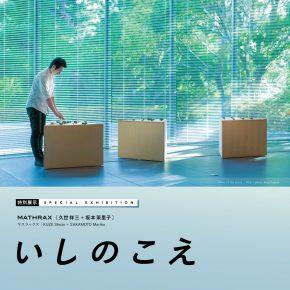 特別展示「いしのこえ」@茅ヶ崎市美術館