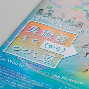 「美術館まで(から)つづく道」広報美術のデザイン