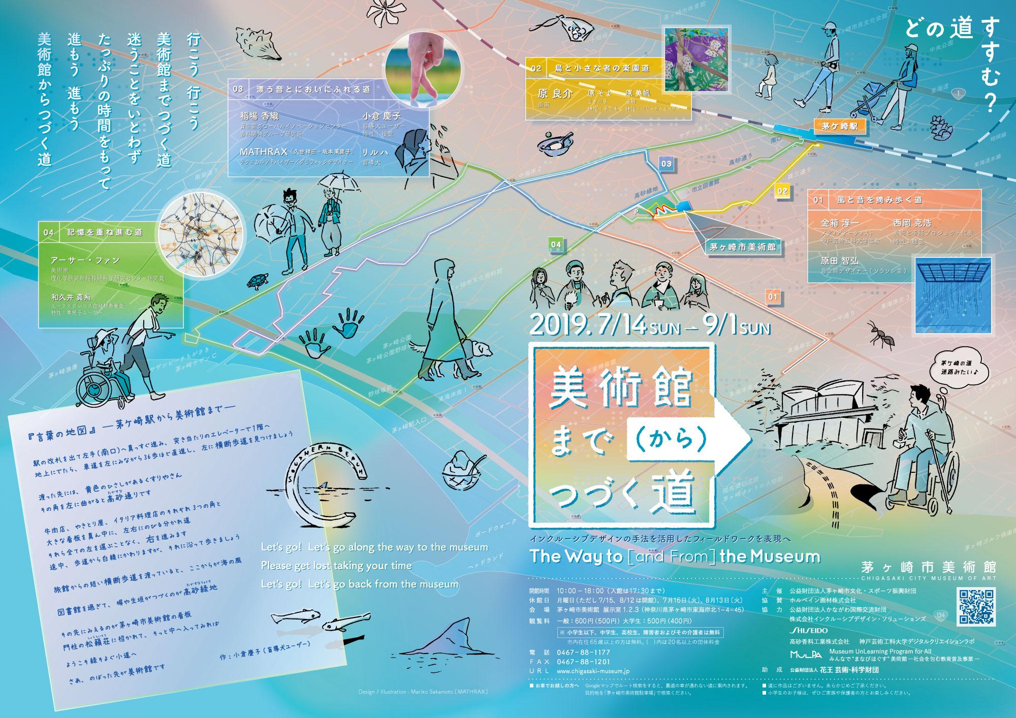 茅ヶ崎の地図を用いたフライヤー表面