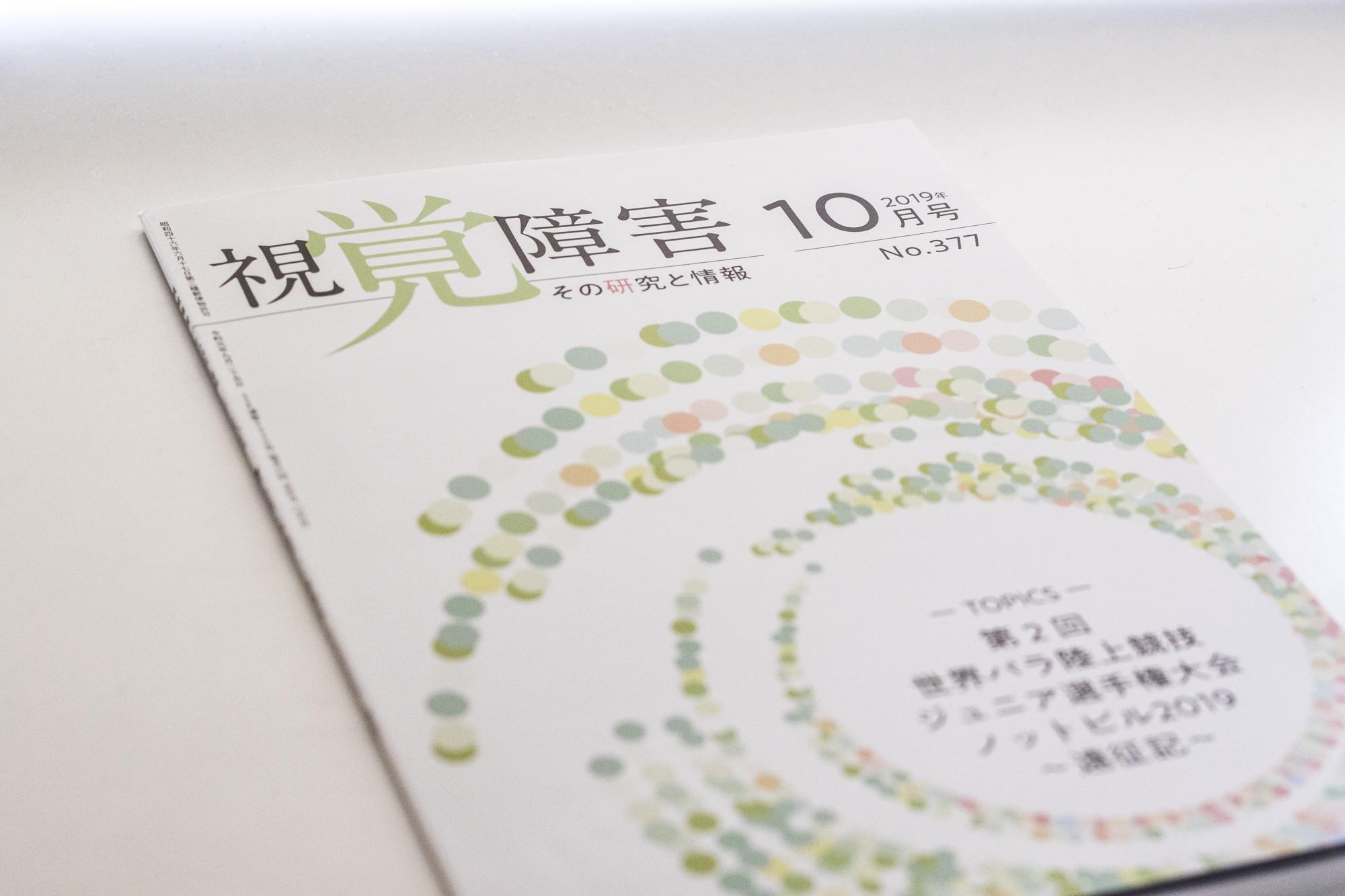 月刊「視覚障害ーその研究と情報」No.377