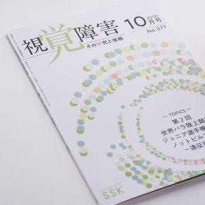 月刊「視覚障害ーその研究と情報」No.377に掲載いただきました。