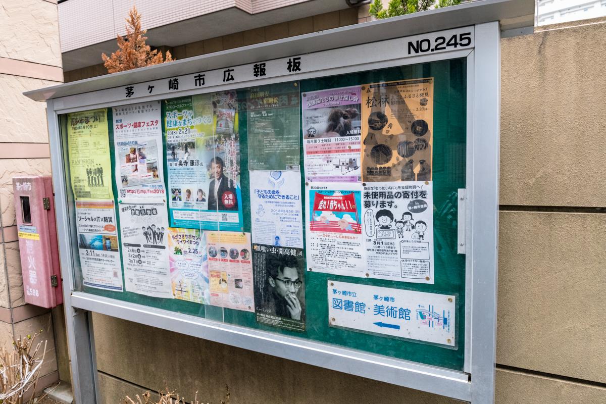 高砂通りの広報板
