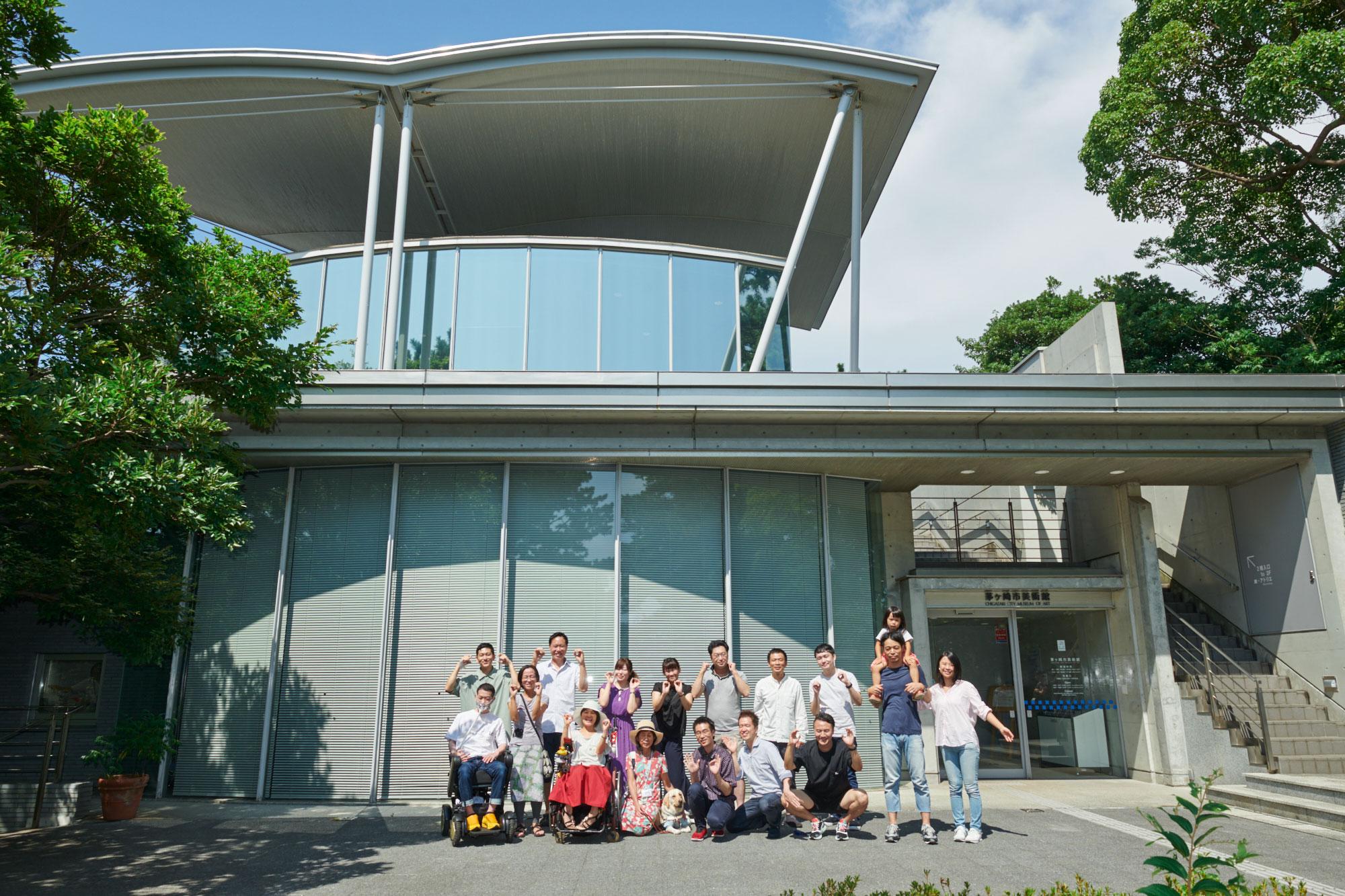 茅ヶ崎市美術館と展覧会のメンバー
