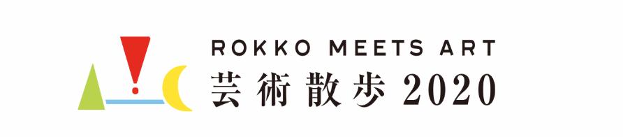 六甲ミーツ・アート芸術散歩2020のロゴ