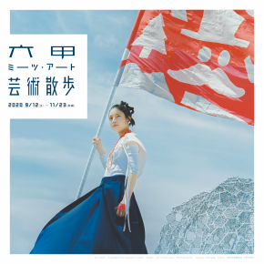 六甲ミーツ・アート 芸術散歩2020 始まりました!