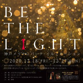 BE THE LIGHT 神戸メリケンパーク・イルミネーション