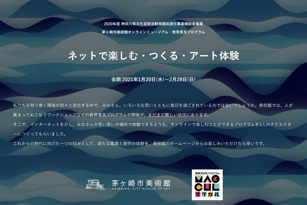 オンラインミュージアム・教育普及プログラム『ネットで楽しむ・つくる・アート体験』