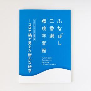 ふなばし三番瀬環境学習館「オンラインワークショップ活動報告書」