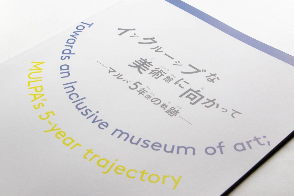 マルパ総括報告書「インクルーシブな美術館に向かって―マルパ5年間の軌跡―」
