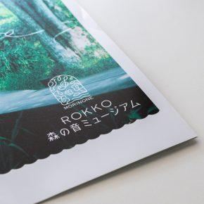 ROKKO 森の音ミュージアム
