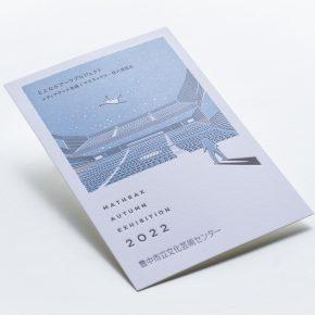 とよなかアーツプロジェクト メディアアート企画|MATHRAX AUTUMN EXHIBITION 2022のポストカード