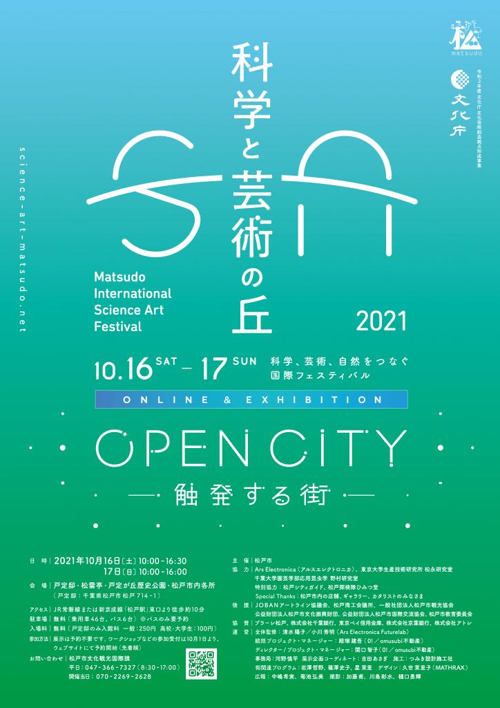 科学と芸術の丘2021 ポスター